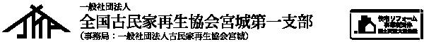 一般社団法人全国古民家再生協会宮城第一支部